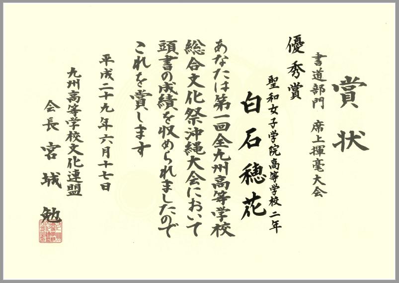 H29_九州書道白石賞状