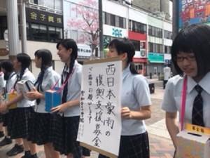 西日本災害募金活動(写真2)