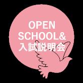 OPEN SCHOOL&説明会