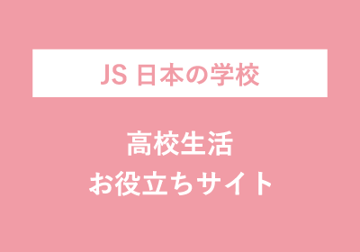 JS 日本の学校