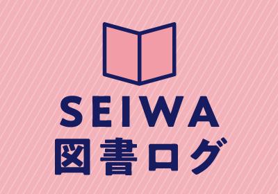 SEIWA図書ログ